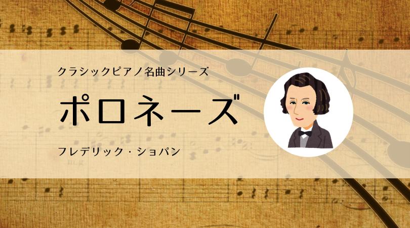 クラシック ピアノ 難易度
